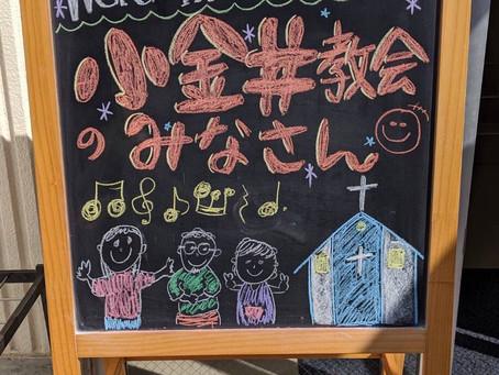 小金井教会とのお交わり会