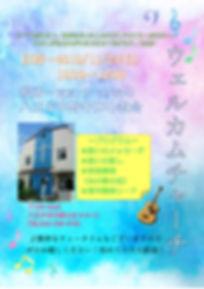 11月ウェルカムチャーチ .jpg