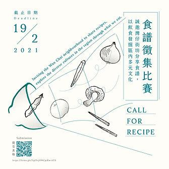 call for recipe-01.jpg