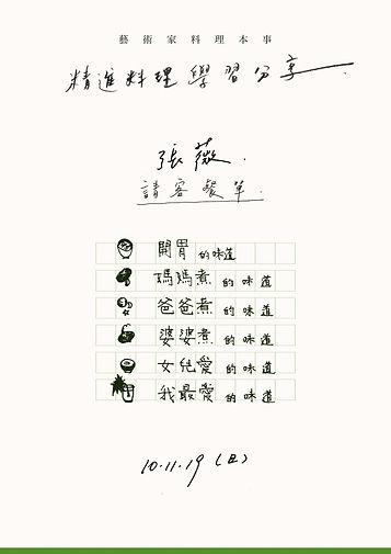 2019-1110_menu-MAY_01.jpg