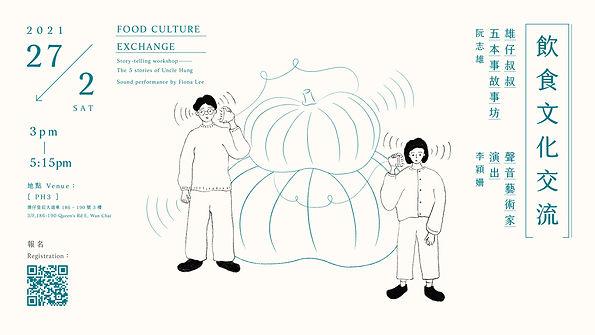 Food Culture Exchange_16feb2021-01.jpg