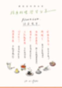 2019-1117_menu-FIONA_01.jpg