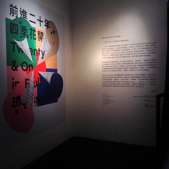 In Full Blossom  _  Exhibition Design-1