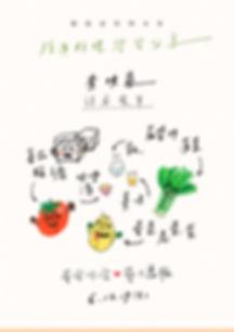 2019-1206_menu-CHA_01.jpg