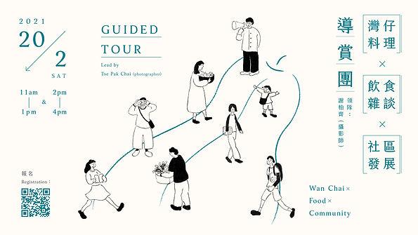 guided tour_14feb2021-01.jpg