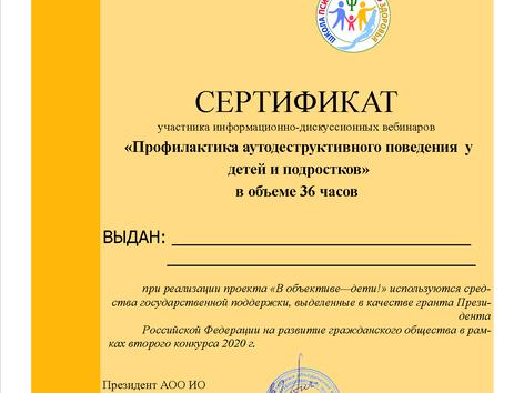 """Участники проекта """"В объективе - дети!"""" получили сертификаты"""