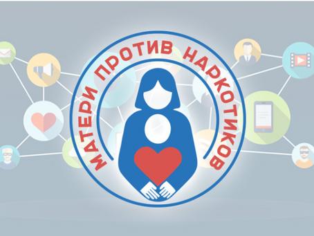 Отчет за 2 квартал 2019 г. инициативной группы «Матери против наркотиков»