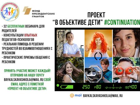 """Победа проекта """"В объективе - дети!"""" #continuation"""