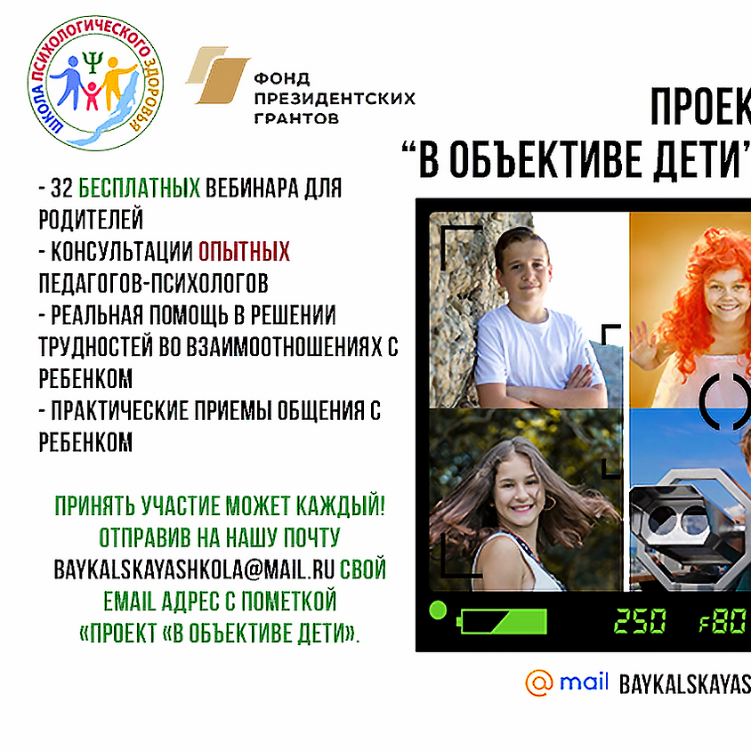 "Проект ""В объективе – дети! #continuation"""