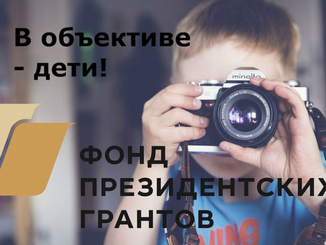 """Победа проекта """"В объективе - дети!"""""""