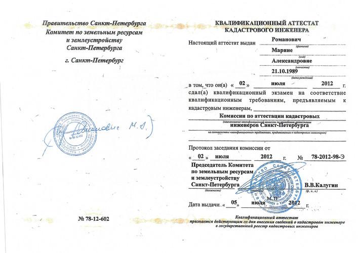 Романович М.А. (аттестат).jpg