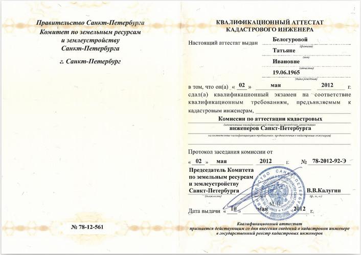 Белогурова Т.И. (аттестат).jpg