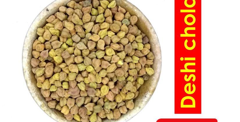 Brown Chickpeas | Chana Dal | ছোলা (গোটা)