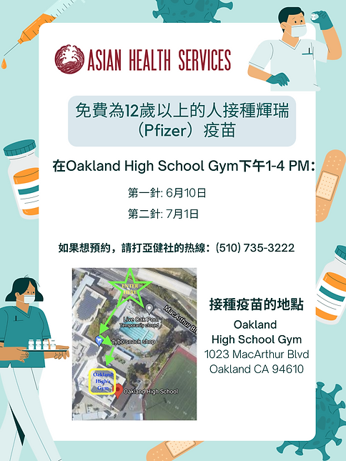 Oak_High_CHINESE.png