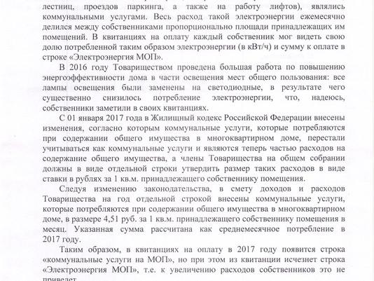 РАЗЪЯСНЕНИЯ ПО ИЗМЕНЕНИЮ СМЕТЫ в связи с изменениями в Жилищном кодексе РФ с 01 янв. 2017