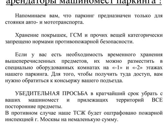 ДЛЯ СОБСТВЕННИКОВ И АРЕНДАТОРОВ МАШИНОМЕСТ