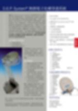UBG DEP 無創電子皮膚穿透系統 Data Sheet (TC).jpg