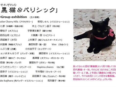 イベント参加いたします♪〜それぞれの黒猫&パリシック〜