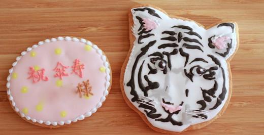 傘寿お祝いクッキー