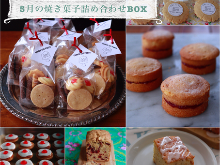 5月の焼き菓子詰め合わせボックス販売のお知らせ♪