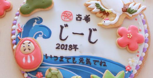 古希お祝いアイシングクッキー