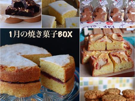 1月10日工房販売→お菓子便に変更のお知らせ!