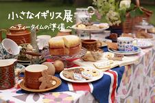 食器とクッキーのコラボ販売イベントのお知らせ