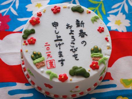 新春のケーキと過去作品いろいろ
