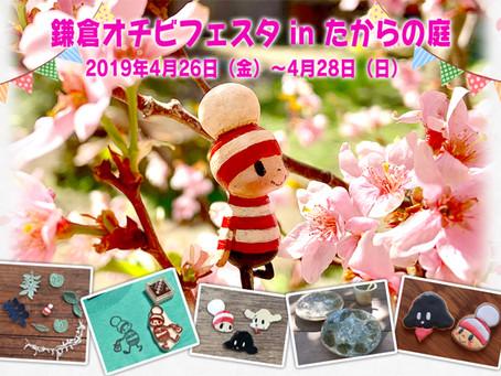 【鎌倉オチビフェスタinたからの庭】参加させていただきます♪