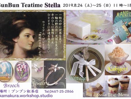夏のイベントのお知らせ BunBun Teatime Stella