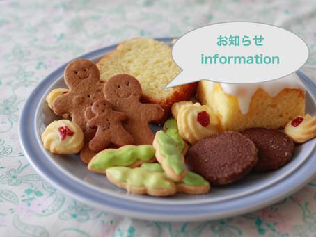 【お知らせ】オーダーメイドクッキーのご連絡について