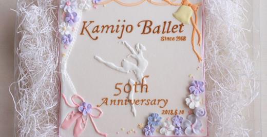 バレエ教室の周年記念シュガープレート