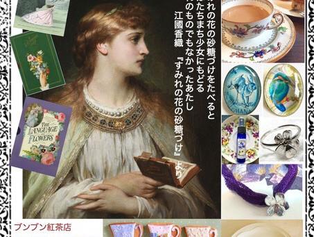 イベントのお知らせ〜BunBun Teatime SUMIRE〜&ヤドカリカフェ出店