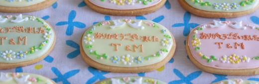 ウェディングプチギフトアイシングクッキー