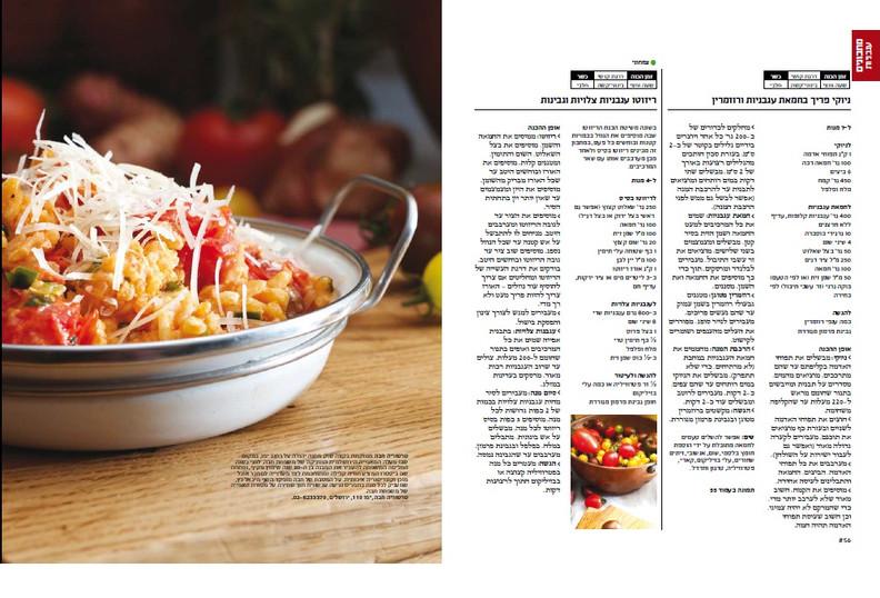 דרך האוכל מאי. הפקת עגבניות5.jpg