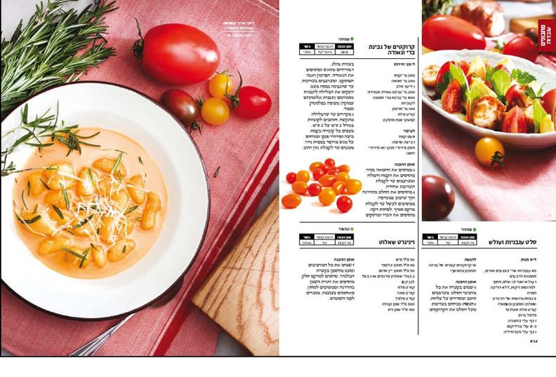 . דרך האוכל מאי. הפקת עגבניות4.jpg