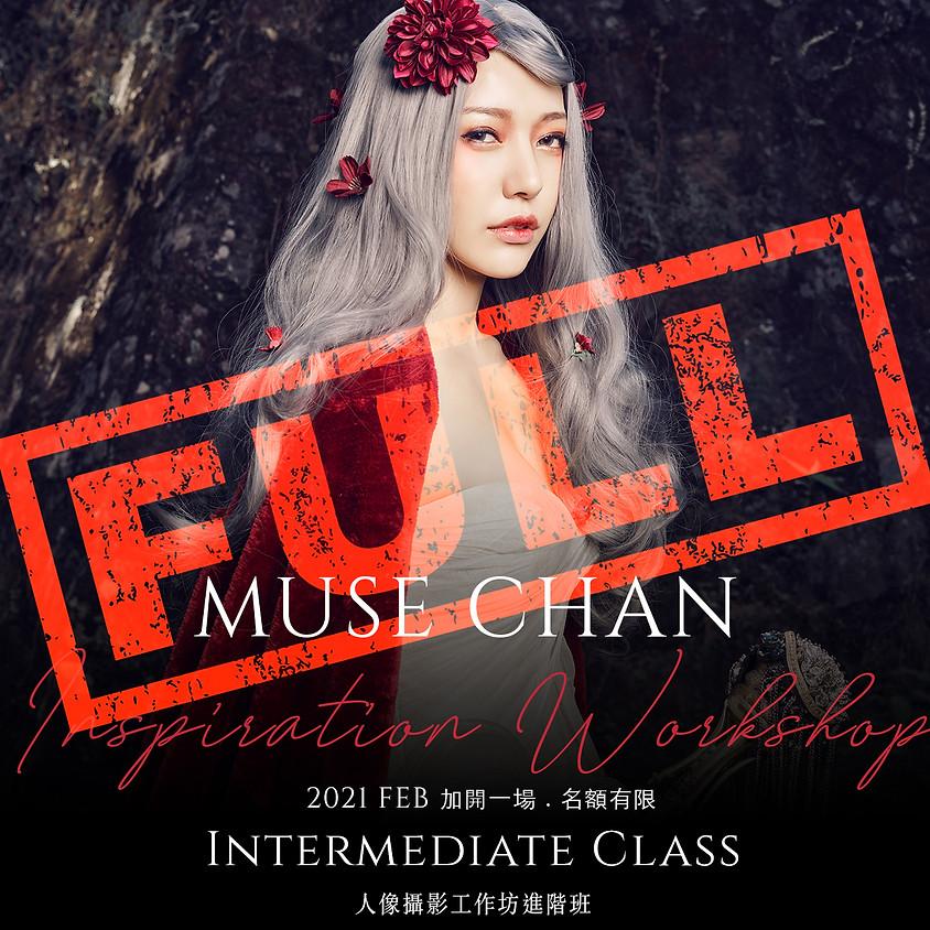 2021 二月份 Muse Chan 2天人像攝影進階班 - 加開一場