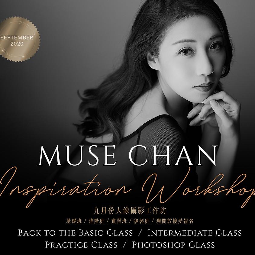 Muse Chan 2天人像攝影基礎班( Class B )