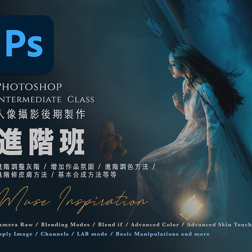 2天 Photoshop 人像攝影後期製作進階班