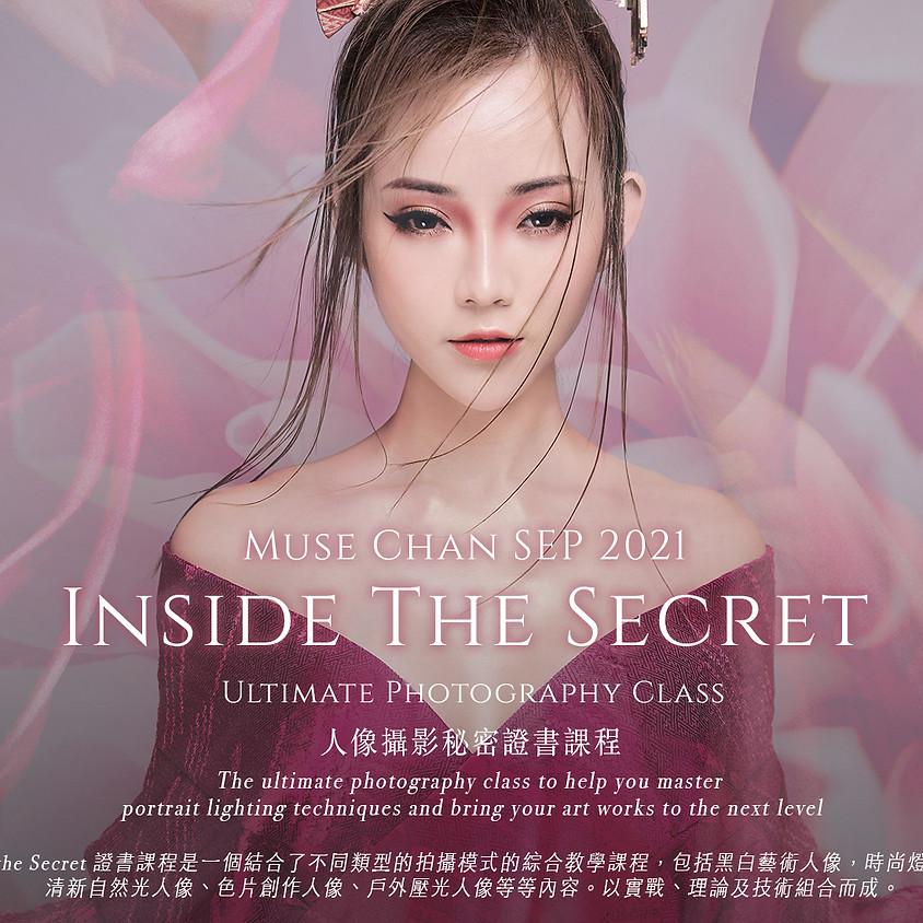 Inside the Secret - 9月份人像攝影秘密證書課程