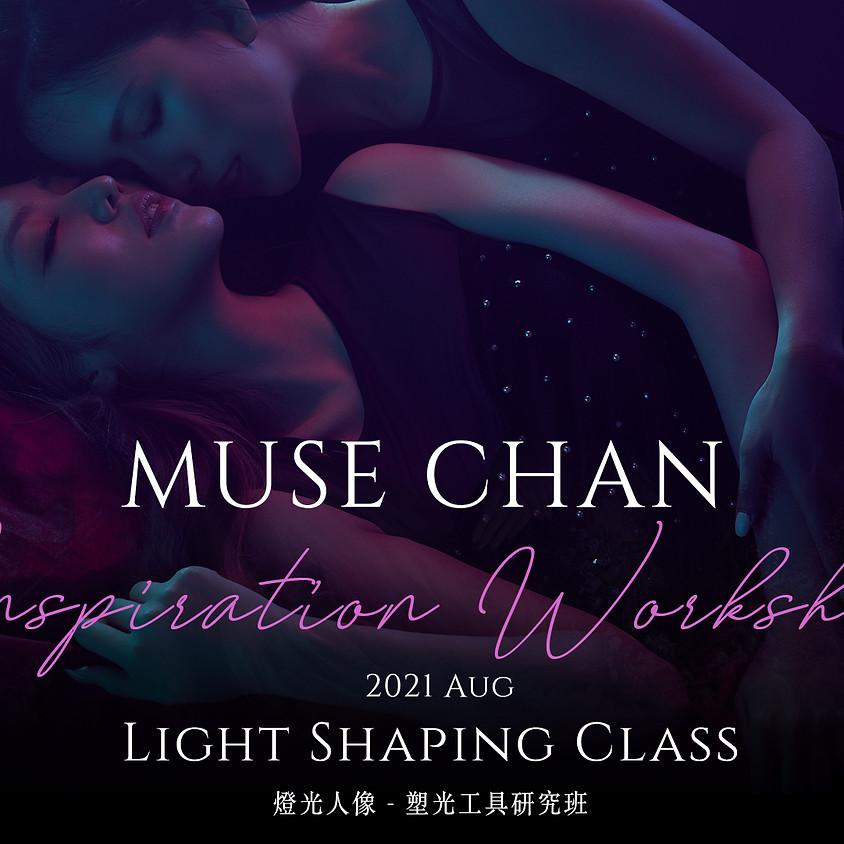 Light Shaping Class 燈光人像 - 塑光工具研究班