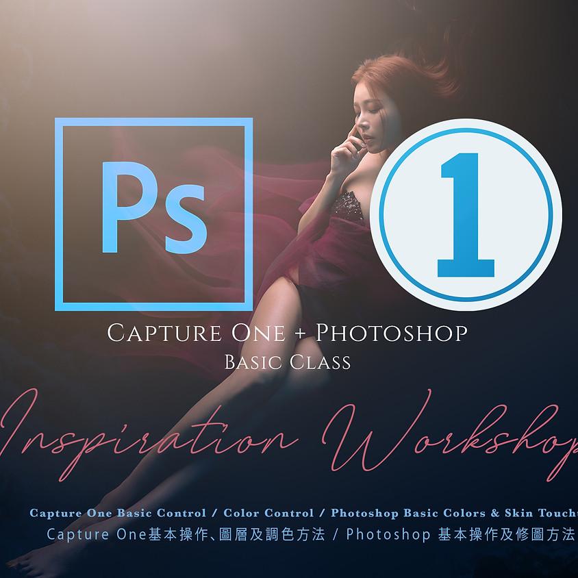 Capture One + Photoshop 後期製作基礎班(三月份加開)