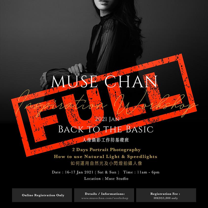 2021 一月份 Muse Chan 2 天人像攝影基礎班