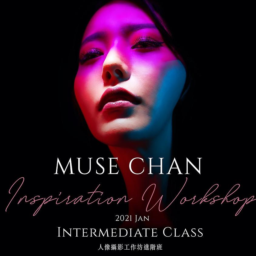 2021 一月份 Muse Chan 2天人像攝影進階班