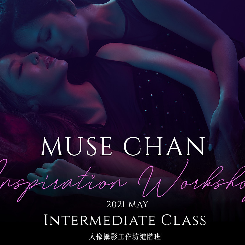 2021 五月份 Muse Chan 2 天人像攝影進階班