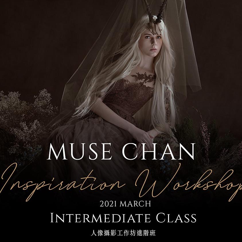 2021 三月份 Muse Chan 2天人像攝影進階班