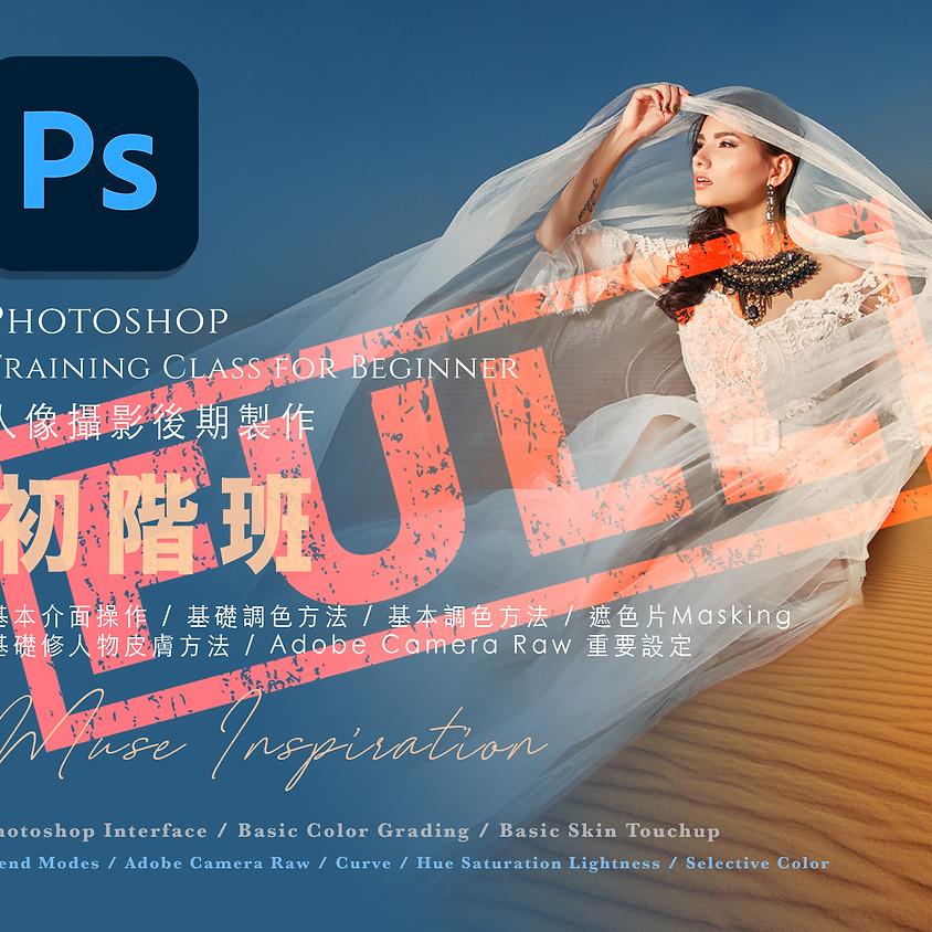 2天 Photoshop 人像攝影後期製作初階班