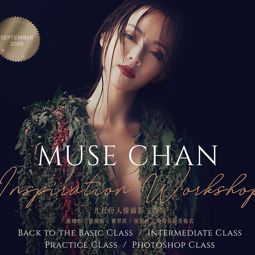 Muse Chan 2天人像攝影進階班