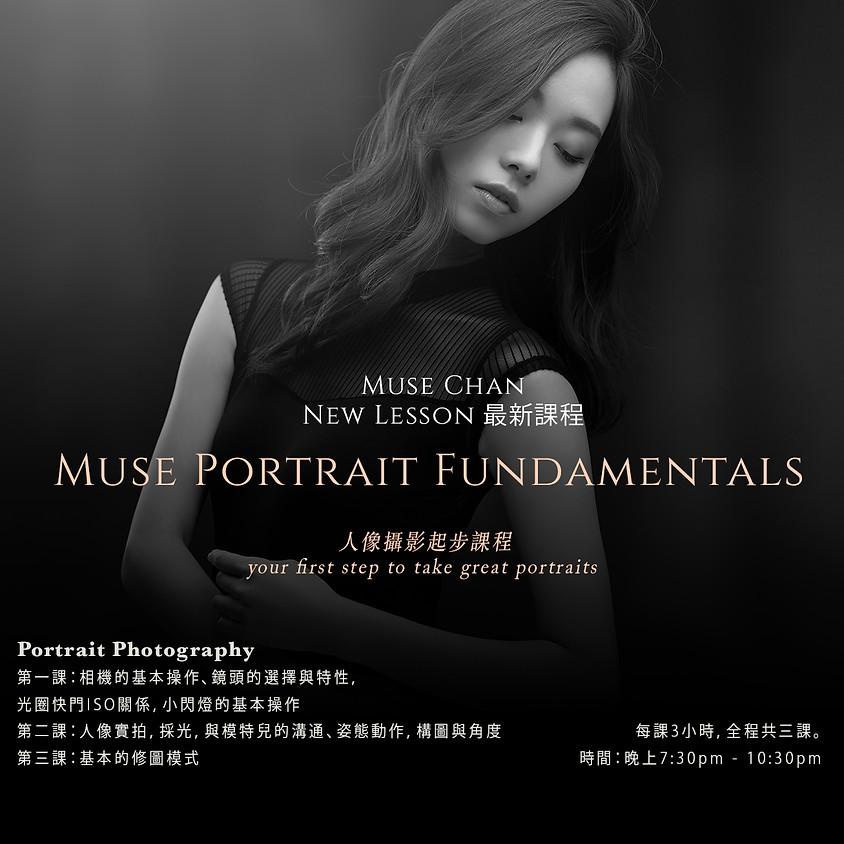 5月份 Muse Portrait Fundamentals 人像攝影起步課程
