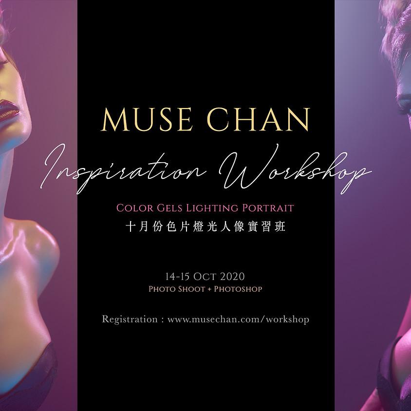 十月份 Muse Chan 2天 Color Gel Lighting Portrait 主題實習班